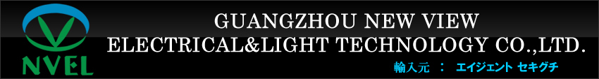 GUANGZHOU NEW VIEW ELECTRICAL&LIGHT TECHNOLOGY CO.,LTD.